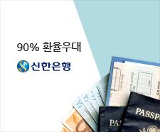 신한은행 90% 환율우대