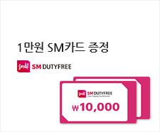 SM면세점 1만원 SM카드 증정