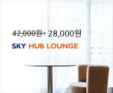 SKY HUB LOUNGE 28,000원