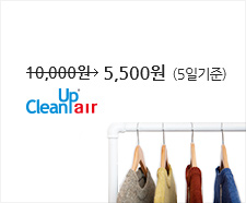 Cleani Up 5,500원 (5일 기준)