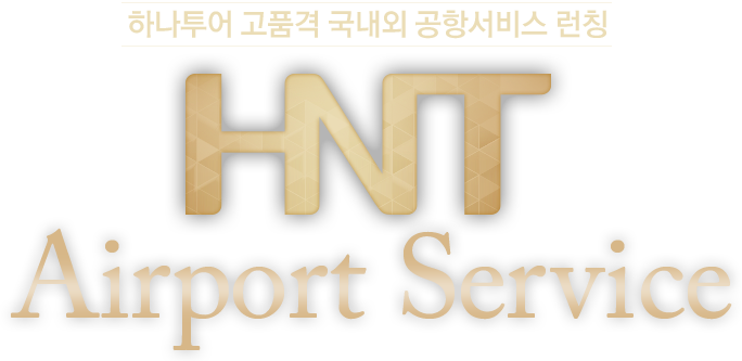 HNT Airport Service