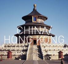 [영남출발] 중국/홍콩