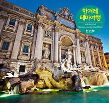 [한겨래] 테마여행