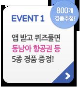 EVENT1 �۹ް� ����Ǯ�� ������ �װ�� �� 5�� ��ǰ ����