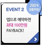 EVENT2 ������ �����ϸ� �ִ� 100���� PAYBACK!