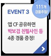 EVENT3 �� CF �����ϸ� �ں��� ģ�ʻ��� �� 4�� ��ǰ ����