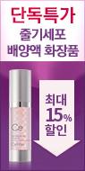 SM DUTYFREE 겔랑/지방시록시탕 전품목 40% OFF