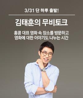 김태훈 영화토크