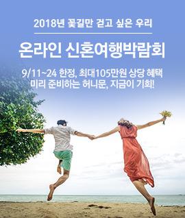 온라인신혼여행박람회