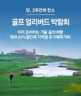 골프얼리버드 박람회