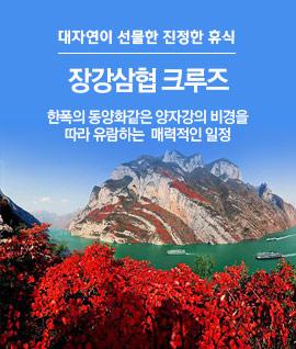 장강삼협 크루즈