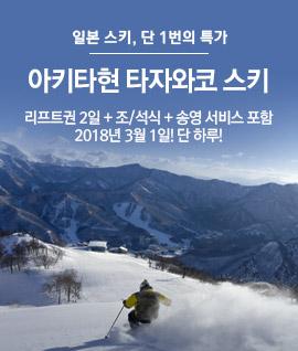 슬기로운 스키생활