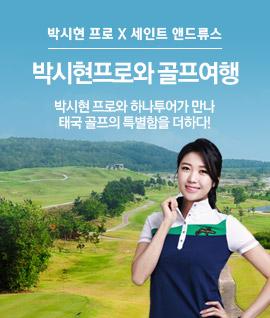 박시현 골프