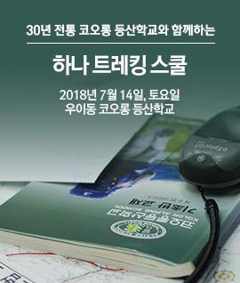 코오롱 등산학교