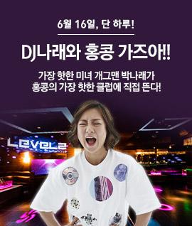 박나래 홍콩클럽파티