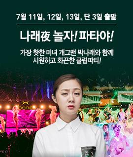 박나래 홍콩 클럽파티