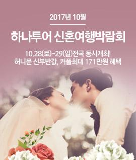 신혼여행박람회