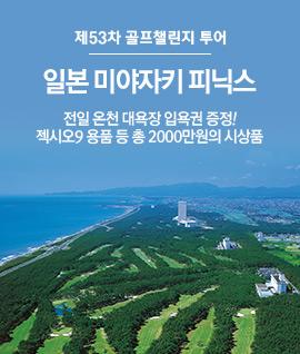 일본 골프챌린지