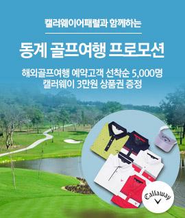 동계 골프여행 프로모션