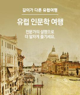 유럽 인문학
