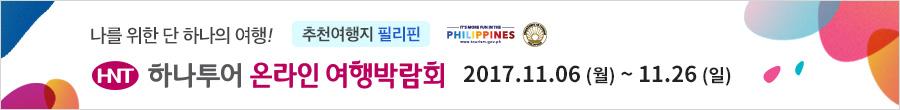 2017 하나투어 온라인 박람회