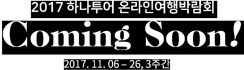 2017 하나투어 온라인 여행박람회 coming soon 2017.11.06-26, 3주간