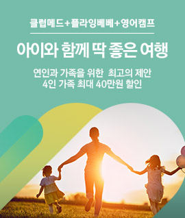 클럽메드박람회
