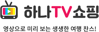 하나TV쇼핑
