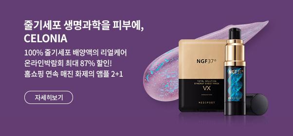 줄기세포 생명과학을 피부에, NGF37