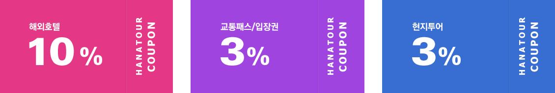 해외항공 10% 해외호텔 3# 입장권패스현지투어 3%
