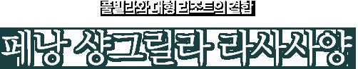 풀빌라와 대형 리조트의 결합 페낭 샹그릴라 라사사양