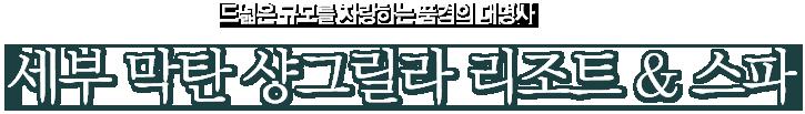 드넓은 규모를 자랑하는 품격의 대명사 세부 막탄 샹그릴라 리조트 & 스파