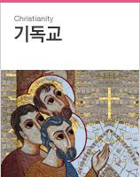 기독교 ebook