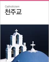 천주교 ebook