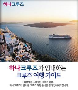 크루즈여행 가이드북