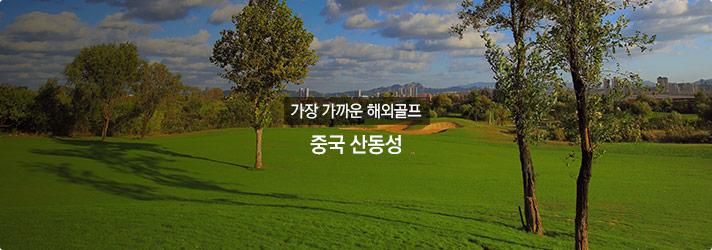 http://www.hanatour.com/asp/booking/productPackage/pk-11000.asp?area=B&etc_code=G&pub_country=CN&pub_city=YNT&hanacode=golf_gnb_02