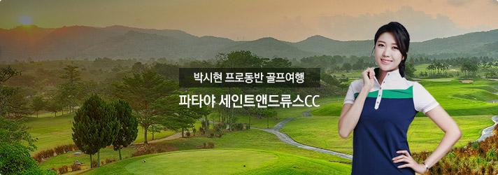 http://www.hanatour.com/asp/promotion/autopromo/ap-20000.asp?promo_code=P15973&hanacode=golf_main_mb_02&etc_code=G