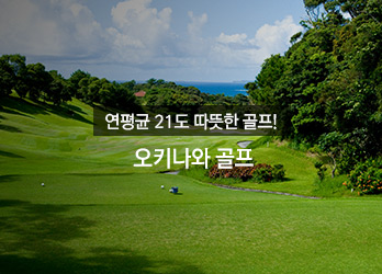 http://www.hanatour.com/asp/booking/productPackage/pk-11000.asp?area=J&etc_code=G&pub_country=JP&pub_city=OKA&hanacode=golf_gnb_03&hanacode=golf_gnb_03