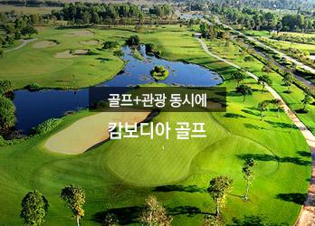 http://www.hanatour.com/asp/booking/productPackage/pk-11000.asp?area=A&pub_country=KH&etc_code=G&hanacode=golf_gnb_01