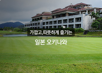 http://www.hanatour.com/asp/booking/productPackage/pk-11000.asp?area=J&etc_code=G&pub_country=JP&pub_city=OKA&hanacode=golf_gnb_03