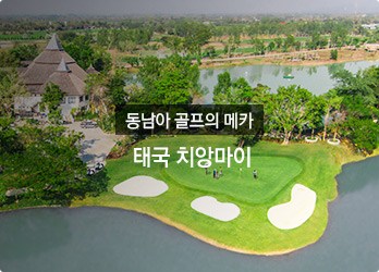 http://www.hanatour.com/asp/booking/productPackage/pk-11000.asp?area=A&pub_country=TH&pub_city=CNX&etc_code=G&hanacode=golf_gnb_01