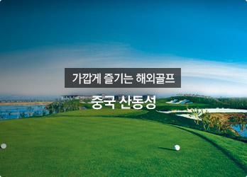 http://www.hanatour.com/asp/booking/productPackage/pk-11000.asp?area=B&etc_code=G&pub_country=CN&pub_city=TAO&hanacode=golf_gnb_02