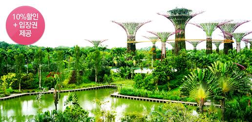 ★싱그러운 싱가포르★