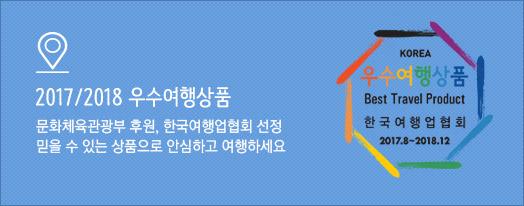 2017/2018 우수여행상품