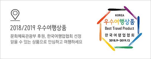2018/2019 우수여행상품