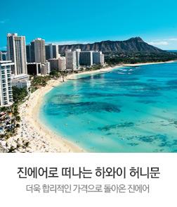 하와이 JTBC
