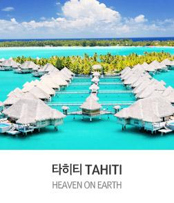 타히티 TAHITI
