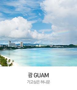 괌 GAUM