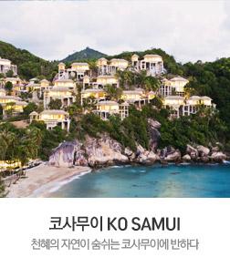 코사무이 KO SAMUI