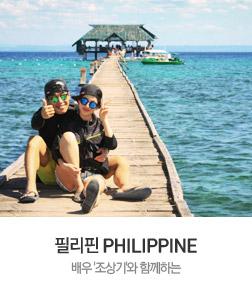 필리핀 PHILIPPINE